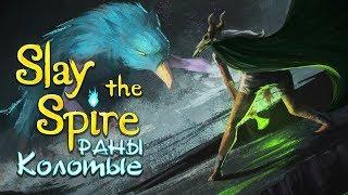 Slay the Spire - Прохождение игры #25 | Колотые раны
