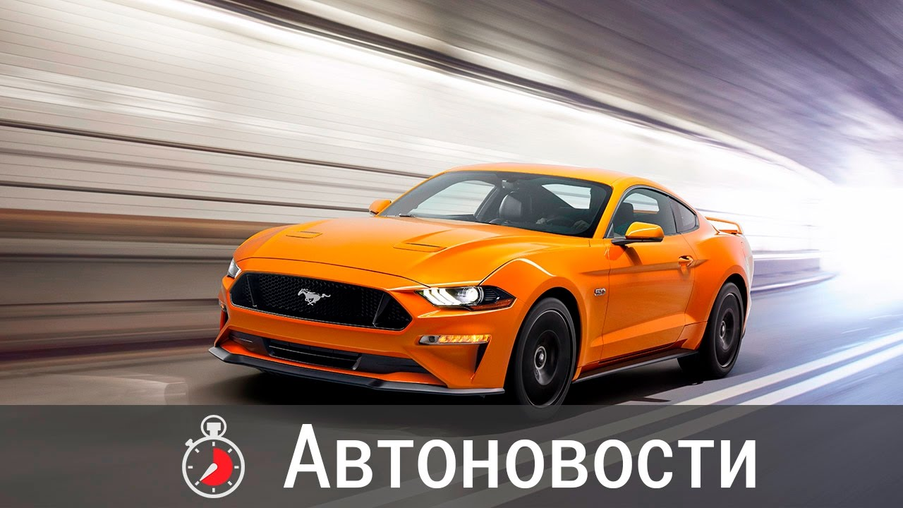 Новый Ford Mustang 2018 - Автоновости