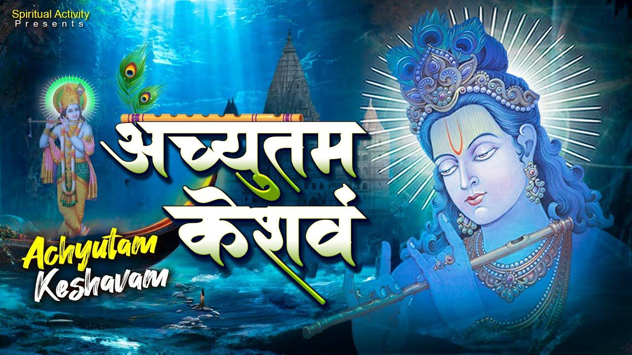 अच्युतम केशवम कृष्णा दमोदरम। शुभ शुक्रवार। Popular Bhajan। Achyutam Keshavam