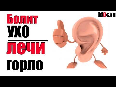 Что делать когда болит ухо и горло