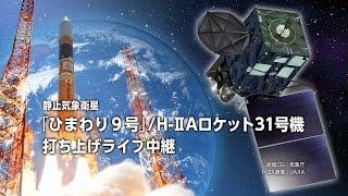 H-IIAロケット31号機による「ひまわり9号」打ち上げの様子をライブ中継...