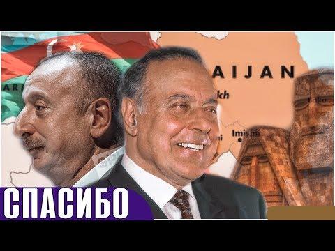 Алиев сделал подарок для Армении