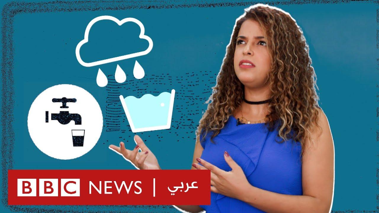 هل ستختفي المياه العذبة من الشرق الأوسط وشمال أفريقيا؟  - نشر قبل 2 ساعة