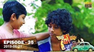 Hathe Kalliya | Episode 25 | 2019-06-21 Thumbnail