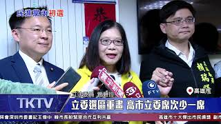 1080326【港都新聞】 管碧玲決定不連任 陪黨內同志登記