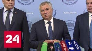 Володин: Россия сделала все для восстановления диалога с ПАСЕ - Россия 24 thumbnail