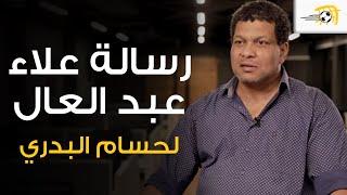 علاء عبد العال يكشف لـ في الجول عن رأيه في قائمة مصر.. ورسالة للبدري