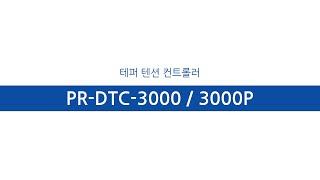 보라전기공업(주) PR-DTC-3000/P 메뉴얼