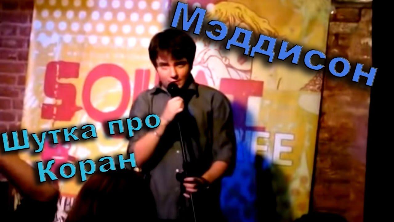 Видеоблогер Илья Мэддисон сбежал из РФ, чтобы его не казнили помешанные на аллахе фанатики  даги и другие муслимы