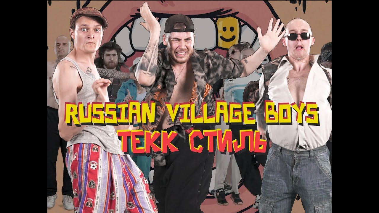 Russian Village Boys - TEKK СТИЛЬ (Official Music Video)
