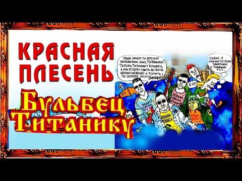Красная плесень - Бульбец Титанику (Альбом 1998)