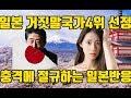 [일본반응#10] 도쿄올림픽 취소가능성에 일본의 거짓말투성이 대처!