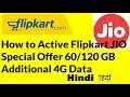How to Active Flipkart New Mobile JIO Special Offer 60/120 GB Additional 4G Data