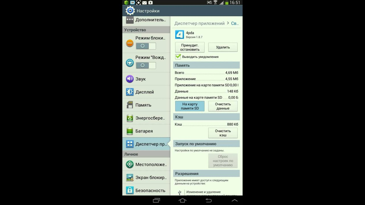 Язык интерфейса на планшетe Samsung Galaxy Note 10.1, модель GT .