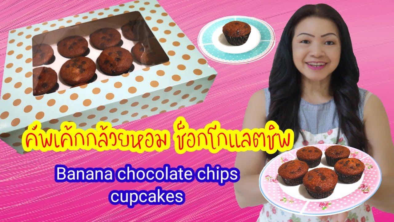คัพเค้กกล้วยหอม ช็อกโกแลตชิพ by ครัวคุณแมว UK / Banana chocolate chips cupcakes (สูตรนุ่มนิ่มสุด ๆ )