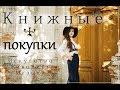 КНИЖНЫЕ ПОКУПКИ | Живопись, музыка