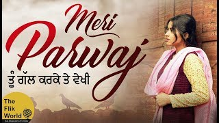 Meri Parwaaz Gal karke vekhi   Amar Kahani   Full Video Ft. Simi Chahal    Latest Punjabi