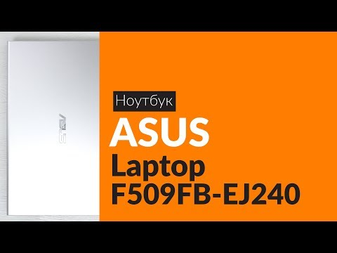 Распаковка ноутбука ASUS Laptop F509FB-EJ240 / Unboxing ASUS Laptop F509FB-EJ240
