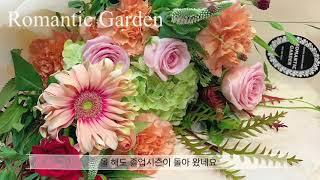 대전꽃집 로맨틱가든 꽃다발모음