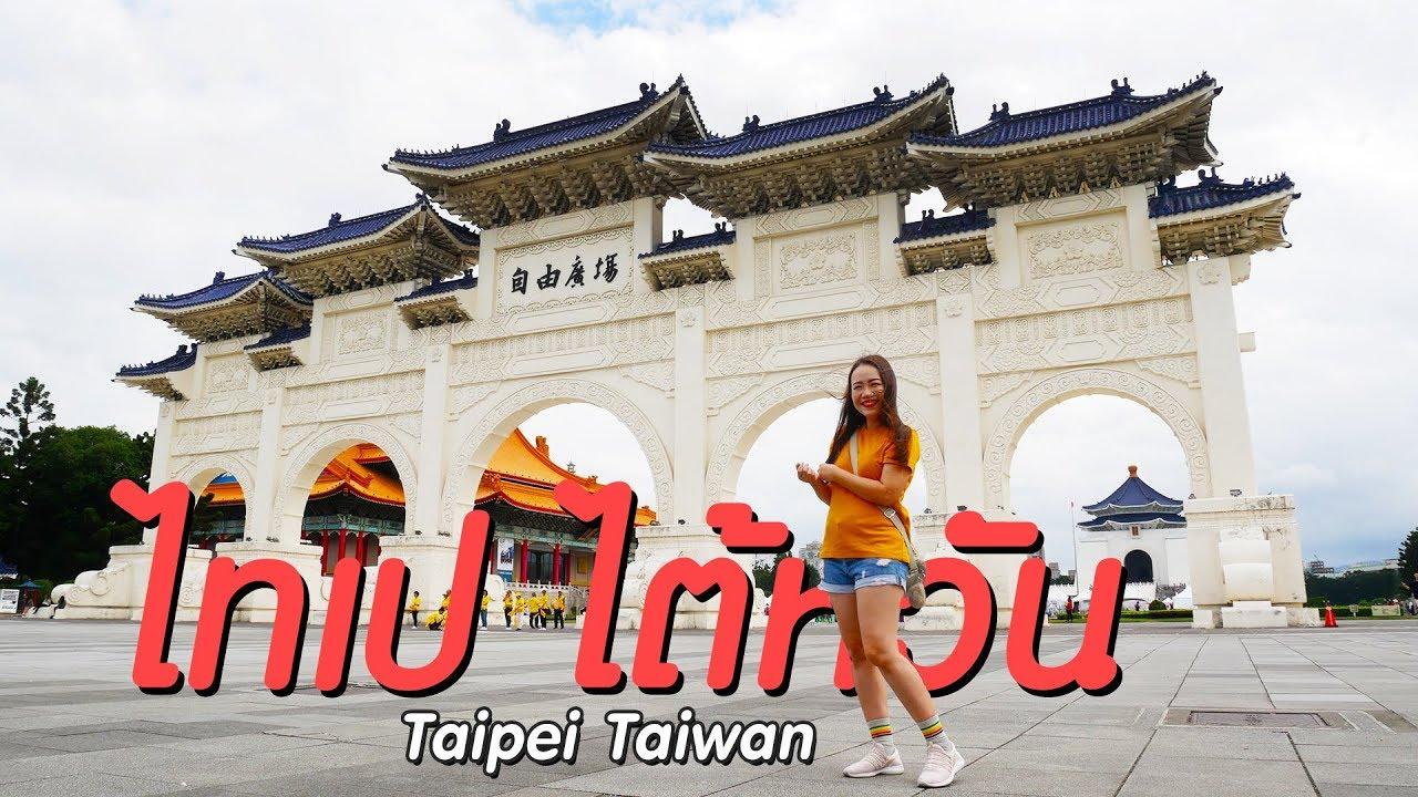 เที่ยวไต้หวัน ไทเป เก็บครบ งบไม่บาน /Taipei Taiwan 2019 / คุณนายตื่นสาย
