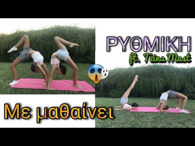 Με μαθαίνει Ρυθμική !!😱 ft. Tzina Mast   iliana's video