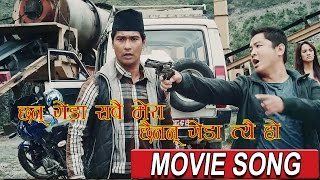छन् गेडा सबै मेरा छैनन् गेडा तेइ हो || New Nepali Movie ||FANKO|| Movie Coming Soon