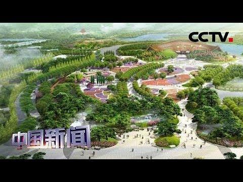 [中国新闻] 走近魅力世园会 北京世园会将于4月29日举行 | CCTV中文国际