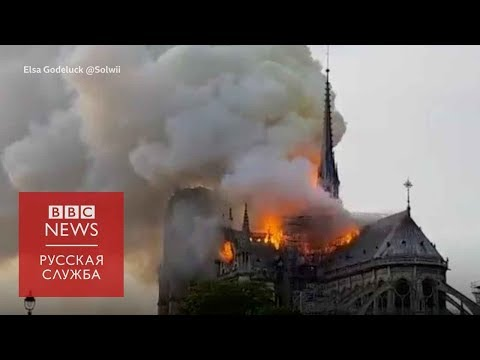 В Париже горит Нотр-Дам — один из главных символов Франции