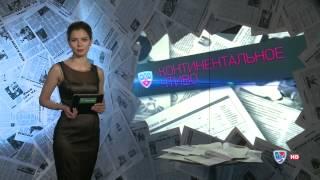 """""""Континентальное чтиво"""" 15 октября 2013 года"""