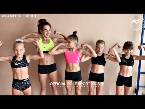 POLE SPORT KIDS TRAINING CAMP | Гимнастика спортивные сборы