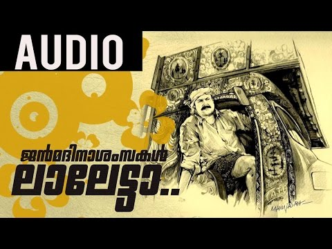 mohanlal birthday song Audio version- erik johnson / VAIKOM VIJAYALEKSHMI