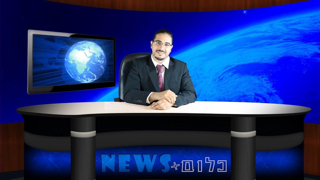 חדשות Hd: אולפן מסך ירוק אולפן וירטואלי HD