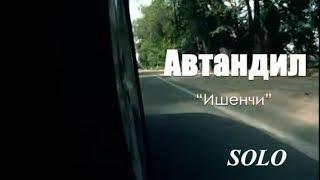 АВТАНДИЛ - ИШЕНЧИ. / SOLO МЕДИАПОРТАЛЫ