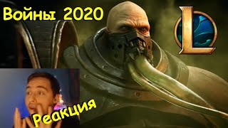 Реакция на новый ролик ● Войны 2020 • League of Legends