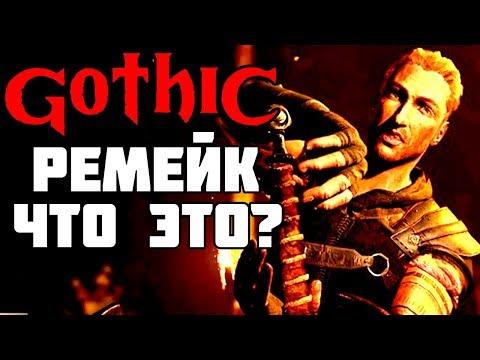 Готика Ремейк - Первый взгляд и ОБЗОР Gothic Teaser