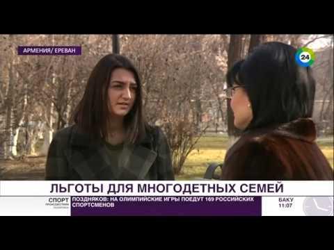 Многодетные семьи поддержат в Армении