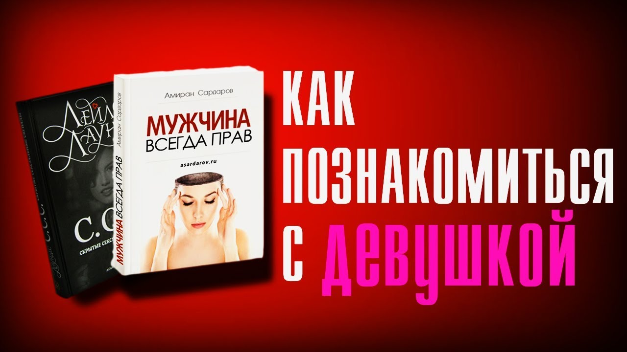 С девушкой книге знакомство по