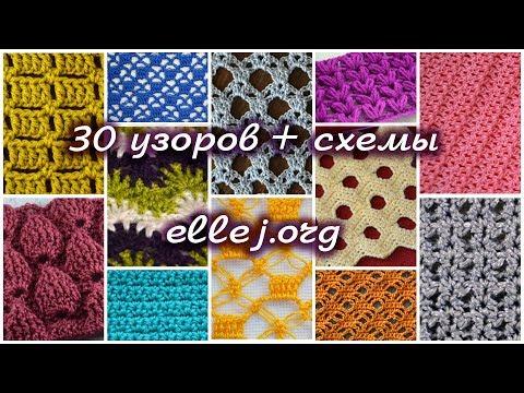 ♦ 30 узоров для вязания крючком • Выпуск 1 • Ellej