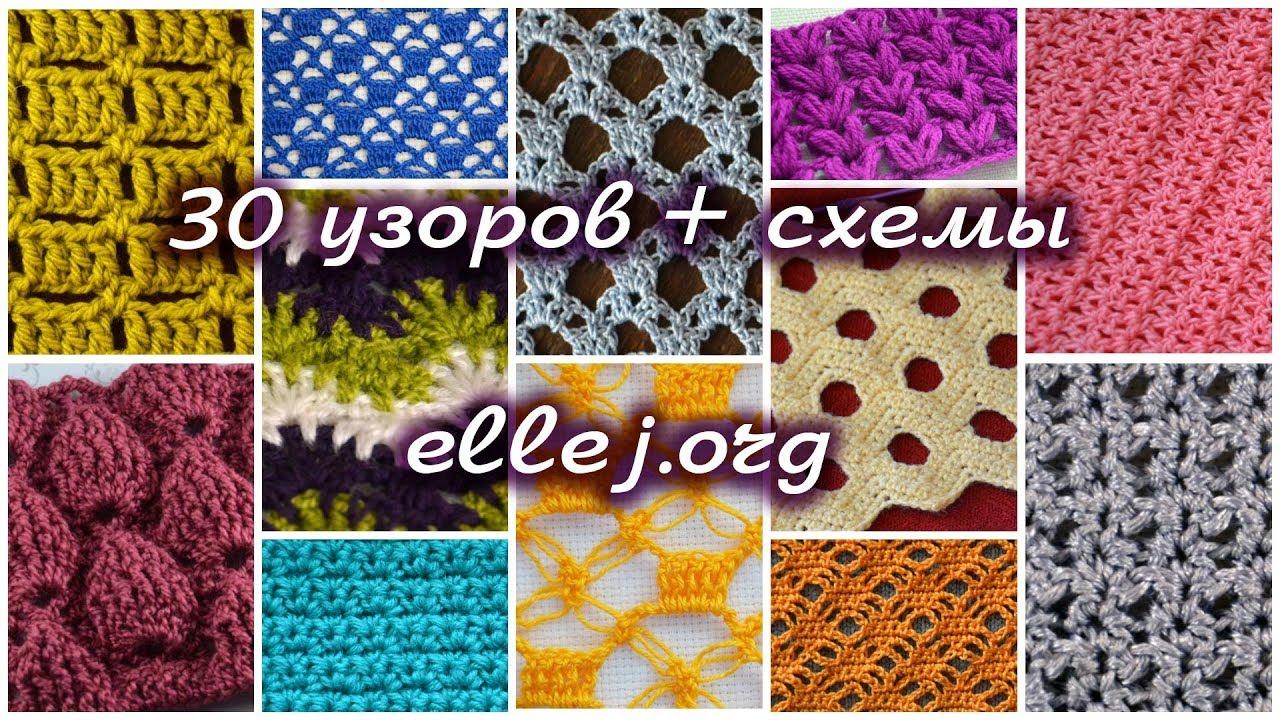 30 узоров для вязания крючком выпуск 1 Ellej Youtube