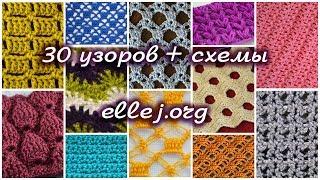 ♥ 30 узоров для вязания крючком + СХЕМЫ вязания • Выпуск 1 (Узоры 001-030)