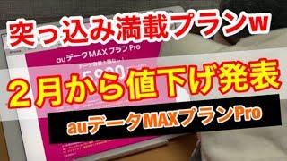 【auデータMAXプランPro】2月~1500円引き‼但し突っ込み要素満載の使い放題部分などに変更は無し/au
