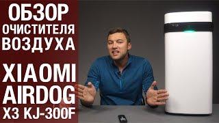 Очиститель воздуха Xiaomi Air Purifier X3 KJ300F   Фильтры не нужны   Обзор от Wellfix