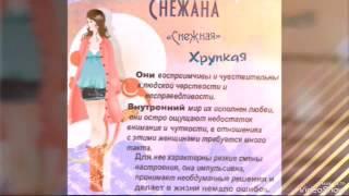видео Имя Снежана. Значение имени Снежана :: Женские имена. Имена.  Как назвать девочку.