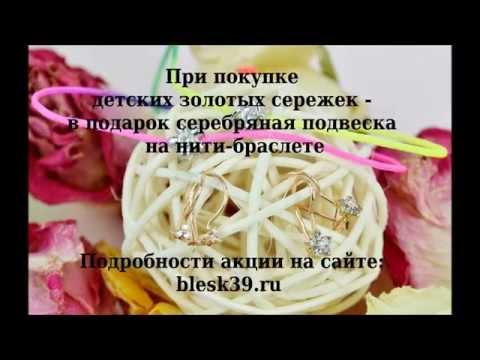 Детские золотые серьги в подарок для дочки