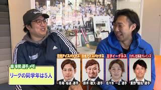 フリーブレイズインタビュー 「ビート・ザ・パス」背番号55番 GK 畑享和選手.