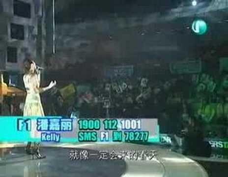 Kelly - Yi Shi De Mei Hao 遗失的美好