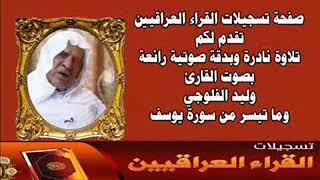 تلاوه نادره بصوت القارئ وليد الفلوجي  سوره يوسف