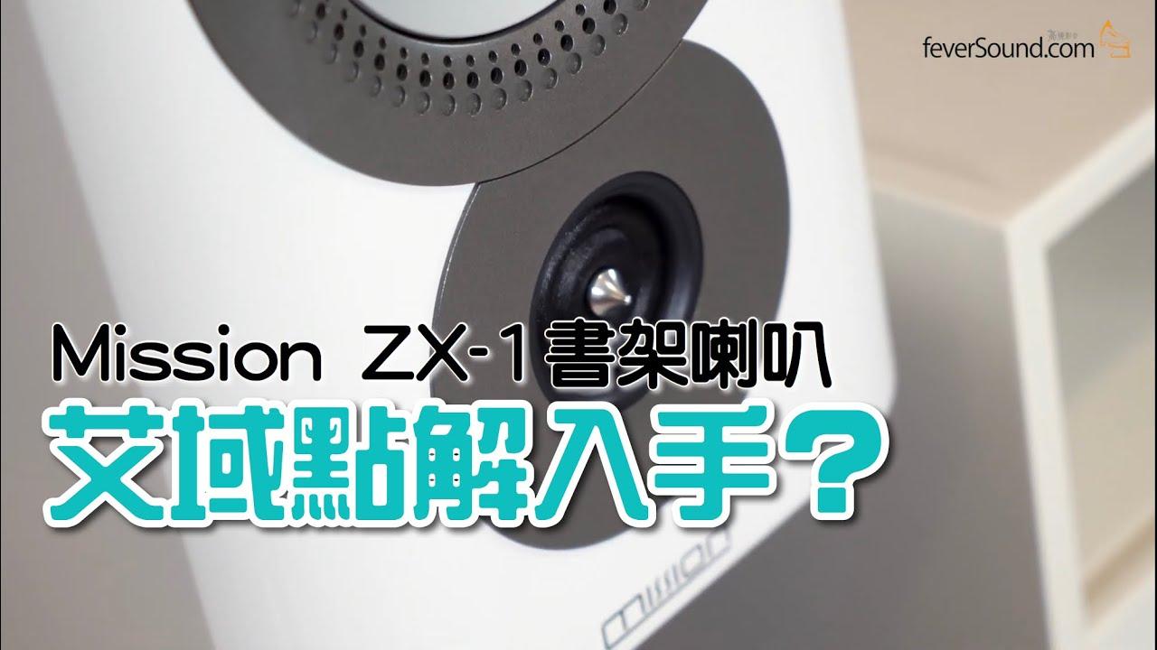 四位數買旗艦,[feversound] 艾域點解入手 Mission ZX-1?