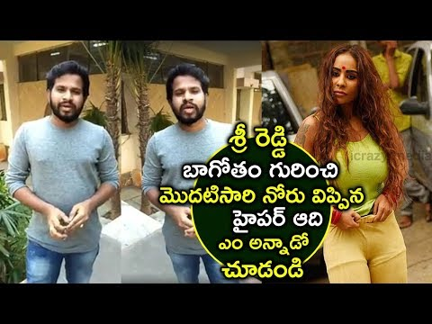 Hyper Aadhi Comments About Actress Sri Reddy Issue In Telugu Film Industry | icrazy media