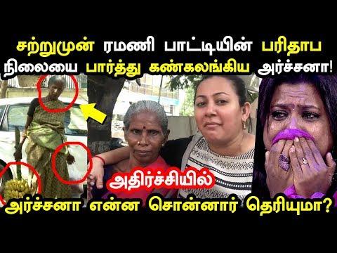 ரமணி பாட்டியின் பரிதாப நிலையை பார்த்து கண்கலங்கிய அர்ச்சனா! | Zee Tamil Ramani and Archana